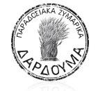 logo traxanas s